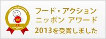 フード・アクション・ニッポン アワード受賞