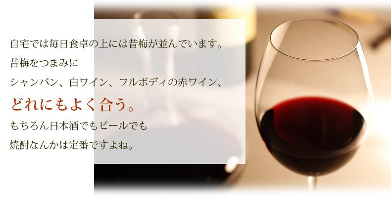 シャンパン、白ワイン、フルボディの赤ワイン、どれにもよく合う。