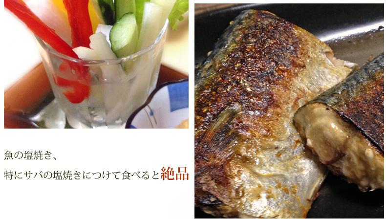 魚の塩焼き、特にサバの塩焼きにつけて食べると絶品