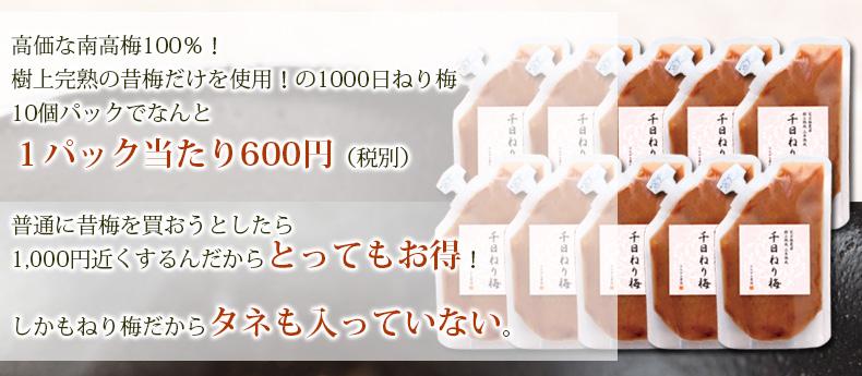 1パック当たり600円
