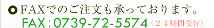 FAX:0739-72-5574