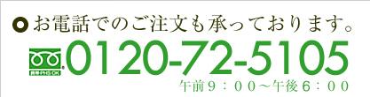 フリーダイヤル 0120-72-5105