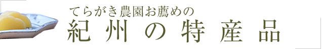紀州みなべの南高梅 梅の製品一覧