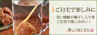 旨い焼酎の梅干し入りをご自宅で楽しみたい!