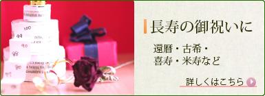 還暦・古希・喜寿・米寿など長寿のお祝いに